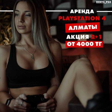 ПРОКАТ PS4 АКЦИЯ 2+1 PS5 аренда пс сони sony на дом playstation 5