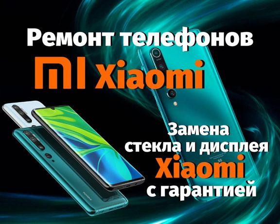Ремонт Xiaomi - Замена стекла, экрана дисплея на телефонах сяоми