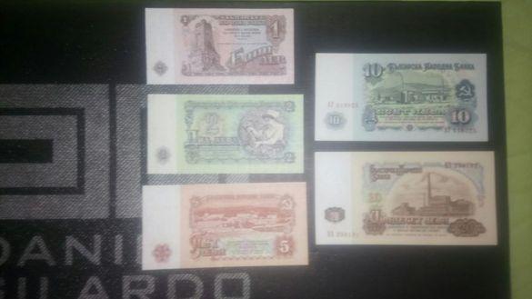 ЗА КОЛЕКЦИОНЕРИ! Български банкноти от 1974 година.