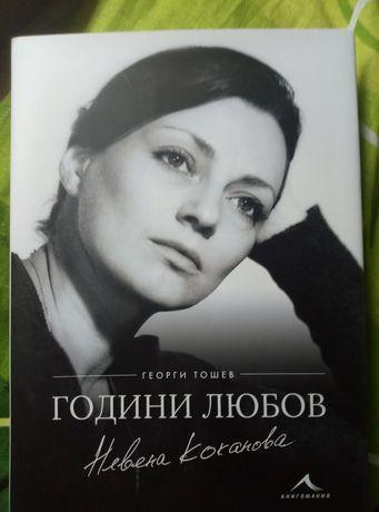 Книги, биографии