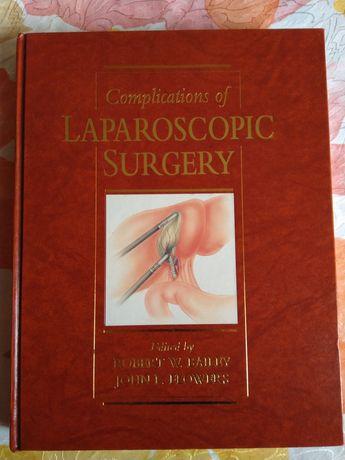 Усложнения на лапароскопската хирургия - Робърт Бейли, Джон Флауърс