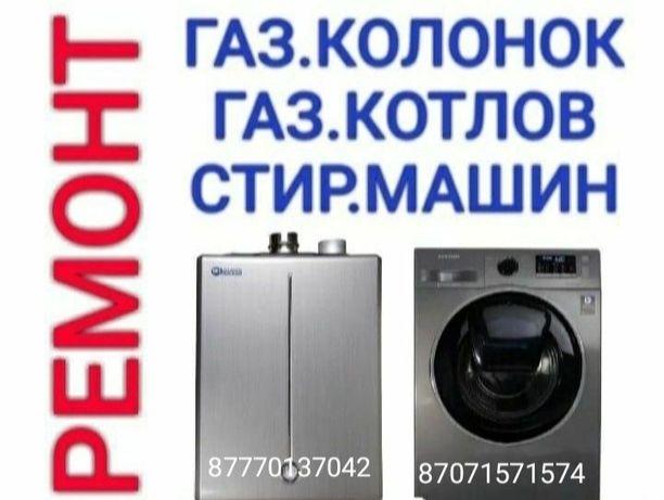 Ремонт Чистка Химическая Промывка Монтаж газовых котлов