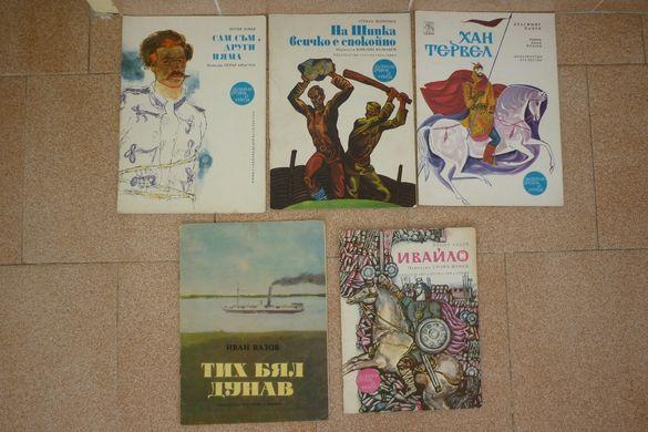 Стари детски книжки от 70-те години