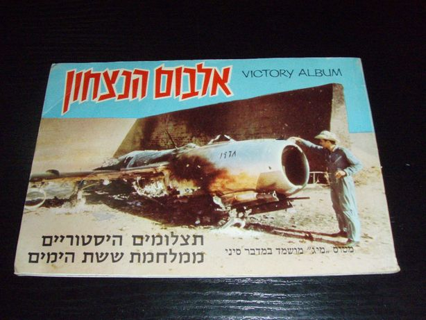 The Victory Album : Photos of the Six Day War - Hebrew Israel 1967