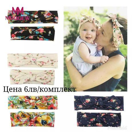 Комплекти ленти за Мама и бебе