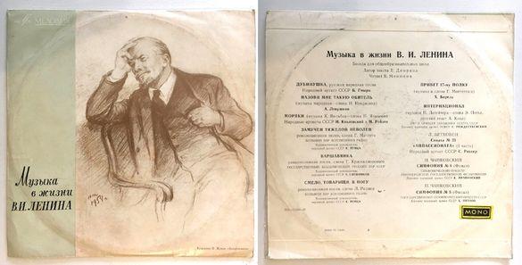 Уникални стари плочи, ретро, Ленин, Бийтълс - двойна, Червена армия, П