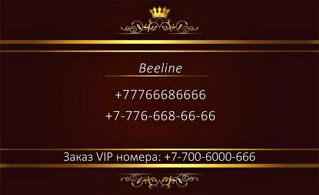 Шикарный солидный бриллиантовый VIP номер Tele2 Beeline Activ Altel