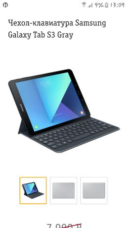 Чехол клавиатура для планшета Самсунг Галакси таб S3