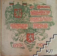 Българите в техните исторически, етнографически и политически граници