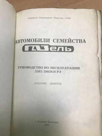 Книга руководство по экспуатации ГАЗЕЕЛЬ