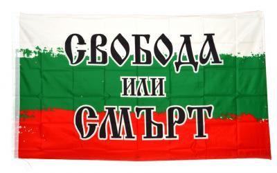 ЗНАМЕ на България с надпис СВОБОДА ИЛИ СМЪРТ!