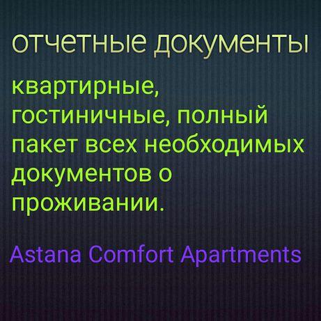 Гостиничные номера, квартиры, услуги о проживании.