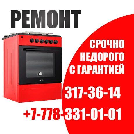 Ремонт духовок,электроплит,водонагревателей, стиральных машин Алматы.