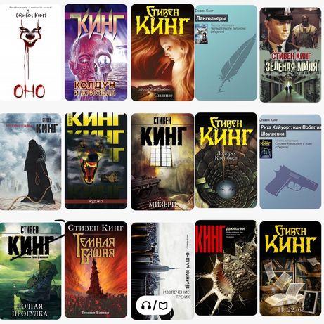 Стивен кинг лучшие книги