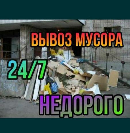 ВЫВОЗ мусор. 5 тон Газ Зил Камаз. Газели любых размеров. 24/7 Демонтаж