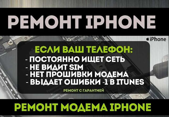 Ремонт прошивки модема iPhone 5 6s 7 8 X XR XS 11 12 MAX Plus Pro