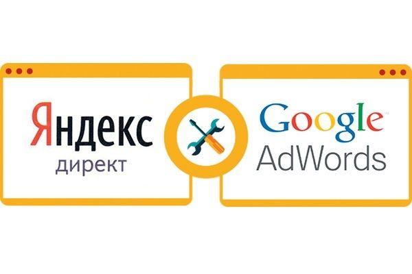 Настройка рекламы / Реклама Гугл / Яндекс/Google / Контекстная реклама