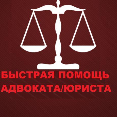 Опытный юрист/адвокат. Юридические консультации. Юридические услуги.