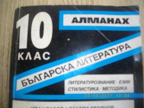 10 клас-Българска Литература-Алманах-изд.Слово