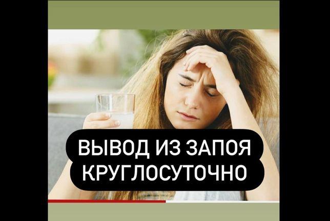 Вывод из запоя, снятие алкогольной интоксикации на дому, выезд
