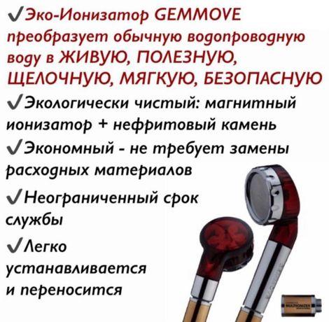 Эко- Ионизатор. Gemmove.