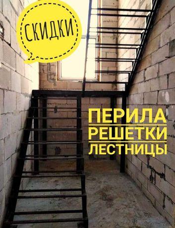 Перила/Решетки/Лестницы ВЫГОДНАЯ ЦЕНА. Алматы