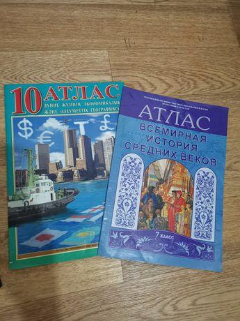 Атлас история мен география