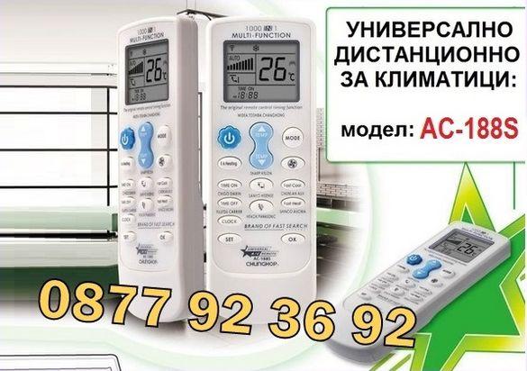 Универсално дистанционно управление за климатик, модел: AC-188S