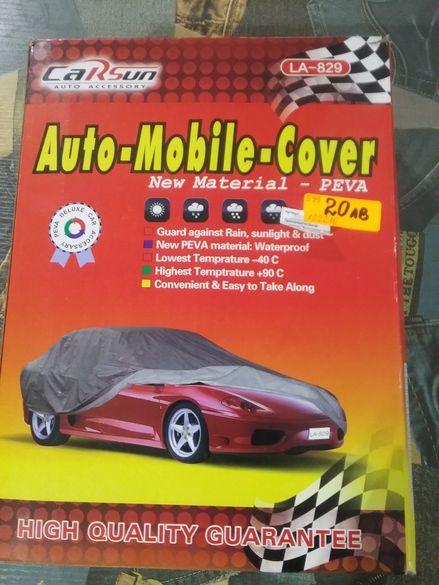 Покривало за кола