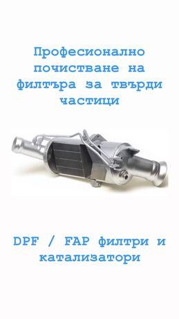 Машинно почистване DPF/FAP филтри