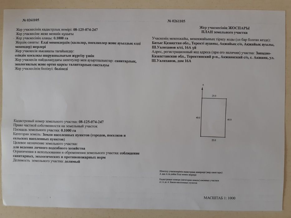Продам участок 10 соток в п.Акжайык Теректинского района. Акжаик - изображение 1