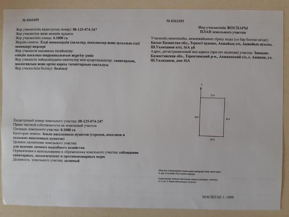 Продам участок 10 соток в п.Акжайык Теректинского района.