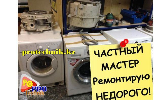 У меня НЕДОРОГО Качественно Ремонт стиральных машин холодильников и тд
