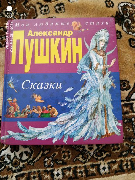 Сказки  стихи Пушкина