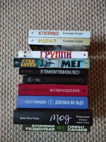 Распродажа книг!!! Художественная литература
