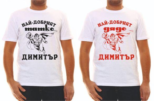 Тениски с надпис за Димитровден