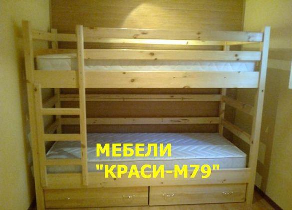 Двуетажно легло -МАСИВ.Налично!