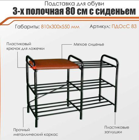 Подставка для обуви  3-х полочная 80 cм. с сиденьем пр-во Россия