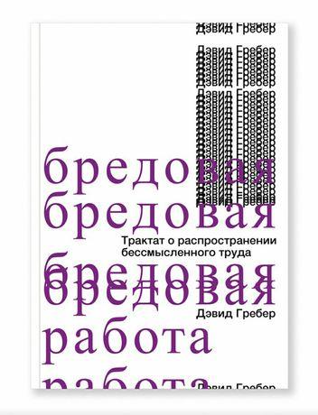 """Книга """"Бредовая работа"""", Дэвид Гребер"""