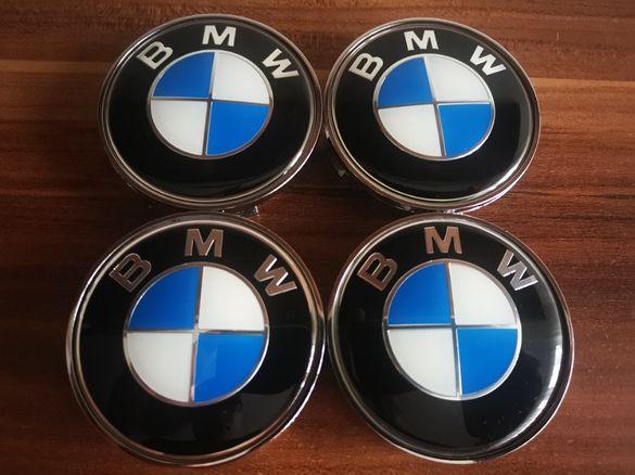 Капачки за джанти BMW/БМВ 68мм Лукс/Хром