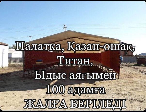Аренда Палатка, Қазан-ошақ, Титан, Посуда