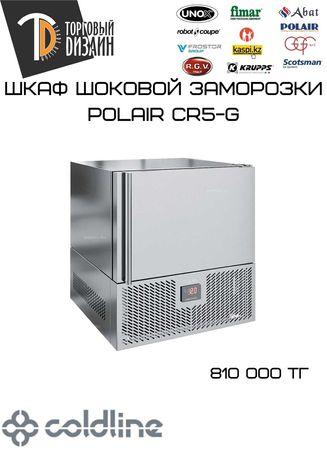 Шкаф шоковой заморозки POLAIR CR5-G  Бесплатная доставка Алматы.