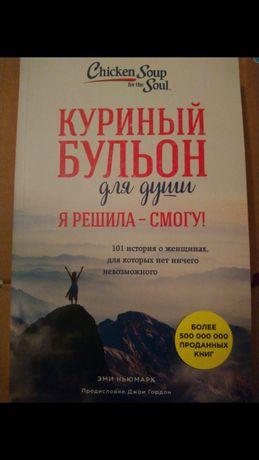 продам новую книгу «Куриный Бульон» для души