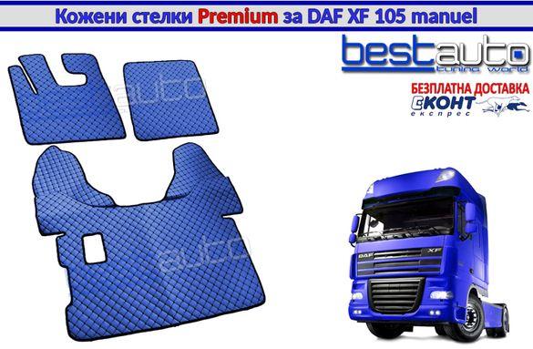 Кожени стелки PREMIUM за камион за ДАФ ХФ 105 / DAX XF 105 ръчка