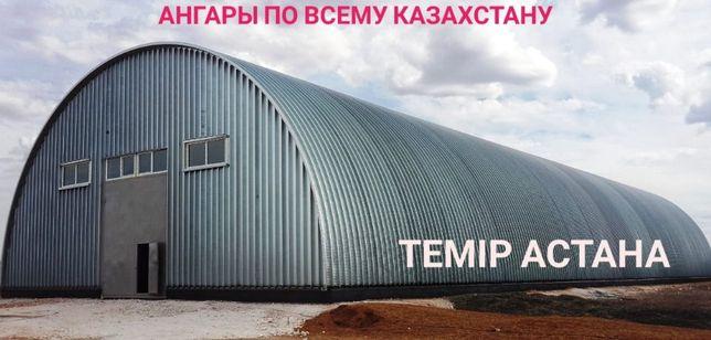 Ангары, Зернохранилище, Цех, Гараж, ЛСТК, Разборный Ангар