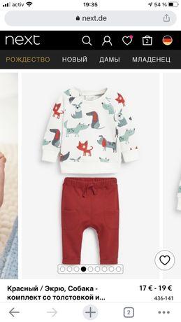 Кофты штаны наборы Next 86, 92, 80 размер Англия новые