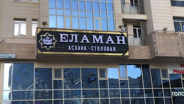 Буквы, вывеска, наружная реклама, баннер, штендр в Астане