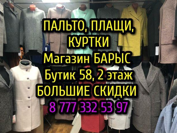 Распродажа женских демисезонных пальто из драпа, зимних пуховиков.