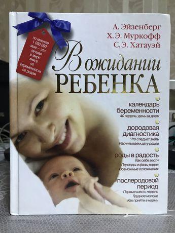 Книга «В ожидании ребенка.