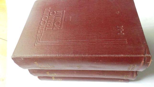 Lexiconul Tehnic Roman vol. I - III